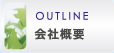 OUTLINE 会社概要